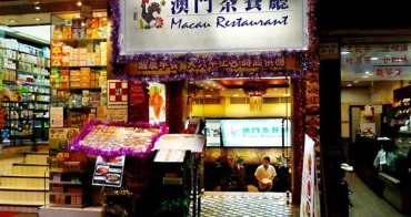 【2017年香港】在香港體驗澳門風味與宵夜必去 || 澳門茶餐廳