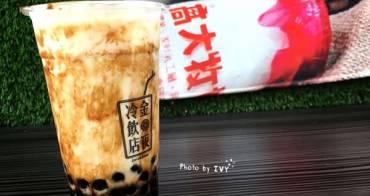 【台南中西區】IG熱門打卡金夜喝狗豬黑糖波霸鮮奶 || 金夜冷飲店