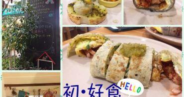 【台中西區】多種選擇的美味特製手作蛋餅 || 初・好食 True House