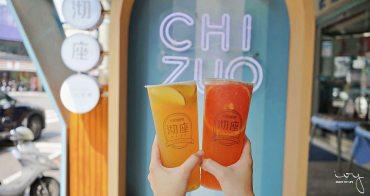 沏座chizuo|台中北屯手搖飲水果茶推薦,果香清甜茶味甘甜又順口。還有販售鍋燒麵等輕食!