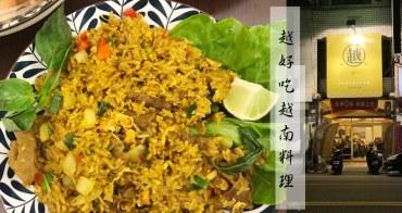 越好吃越南料理 大里美食推薦,創新料理手法吃了還會回味!