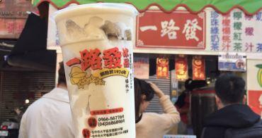 一路發綠豆沙牛奶|大甲鎮瀾宮40年排隊飲料,有黑糖珍珠鮮奶喔!