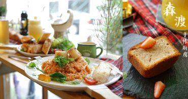森渡手作廚房|台中西區早午餐,天然的食材創造出多層次的料理口感!(文末抽獎)
