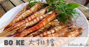 越南美奈BOKE大排檔推薦,海產新鮮可中文溝通,整桌不用500元!