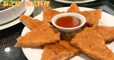 泰之味|高雄高醫美食推薦,平價道地的家庭式泰式料理餐廳!