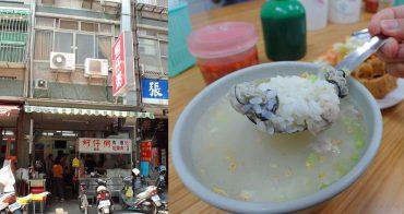 樂群街蚵仔粥|台中第五市場美食,百元有找的飽滿蚵仔粥、肉粥和澎湃雙拼炸物!