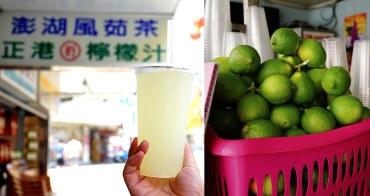 劉正港檸檬汁|澎湖市區新鮮現榨現煮的檸檬汁與風茹茶,清涼解渴又消暑
