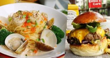 Emma's Cafe 二訪中國醫附近巷弄早午餐廳,全新菜單上市,提供老少咸宜的和風洋食和重磅漢堡,還有客製化包場服務!