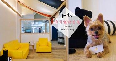沛司寵物美容|台中大里寵物美容推薦,給毛小孩的尊爵級美容!