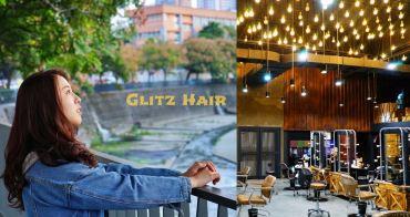 Glitz Hair旗艦店|台中激推質感剪髮、染髮沙龍店,打造出專屬我的獨特髮型!台中染燙推薦設計師_路易斯髮型藝術家
