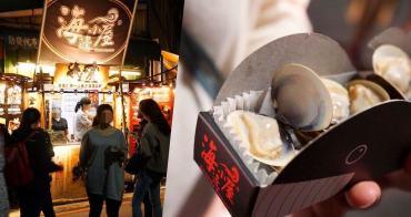 海邊小屋 逢甲夜市最強乾燒蛤專賣店,顆顆晶透飽滿,鮮度十足,超涮嘴~