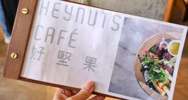 Menu 好堅果咖啡Heynuts Cafe 菜單價位、店家資訊,台中西區早午餐推薦