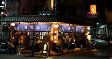 老炭伙居酒屋  台北忠孝敦化美食,宵夜小酌的串燒居酒屋,推薦爆汁培根番茄捲、雞菲力!