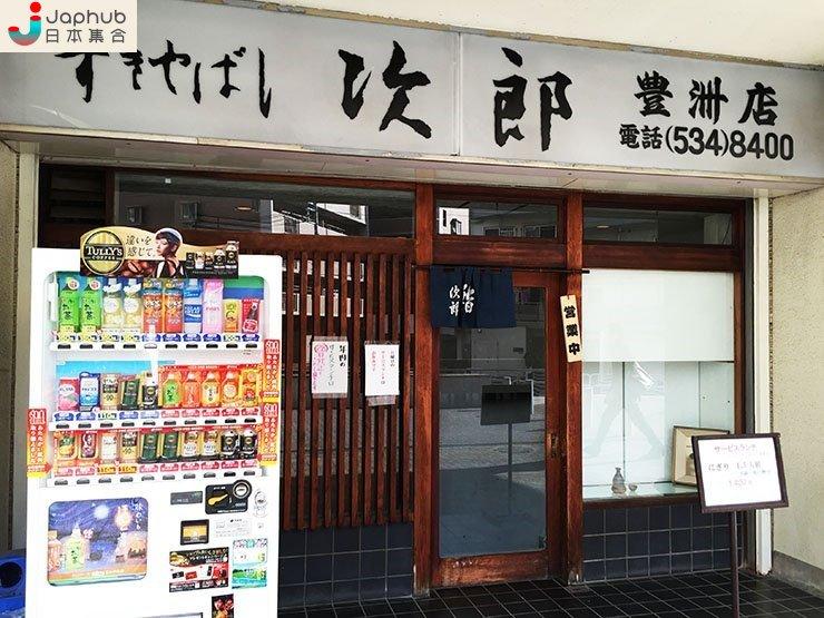 食好西:1400円食「數寄屋橋次郎」!!!(尖叫聲~) - Japhub ...
