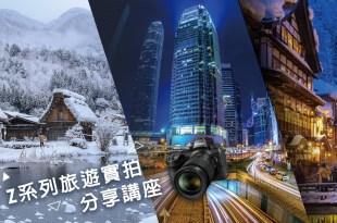 【即將額滿】傑瑞大叔 X Nikon Z的旅行攝影講座 (3/3 sun. 板橋)