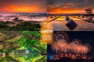 額滿!【雙十國慶花火+三地八美景】2020/10/09(五)-10/11(日)