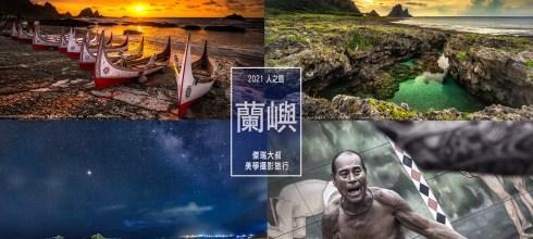 額滿!【2021 人之島 - 蘭嶼】傑瑞大叔-蘭嶼深度攝影三日團 2021/06/04(五)-06/06(日)