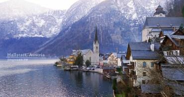 [奧匈捷遊記] 哈爾斯塔特 Hallstatt(1)-奧地利 世界遺產 如詩如畫的湖畔小鎮