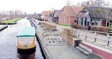 [荷比巴黎遊記] 羊角村-從阿姆斯特丹到羊角村交通方式 搭船遊羊角村 見蘆葦屋 穿梭運河河道 繞行Bovenwijde湖, Giethoorn Boat Tour