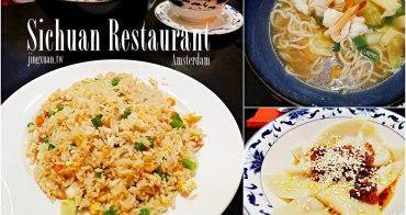 [荷比巴黎食記] 四川飯店 Sichuan Restaurant-阿姆斯特丹美食 唐人街的四川料理 大紅燈樓高高掛 門庭若市中菜館