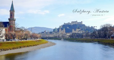 [奧匈捷遊記] 薩爾察赫河右岸 薩爾斯堡老城區-世界遺產 新舊城河畔即景 河岸好風光 米拉貝爾宮《真善美》電影取景處 戀戀薩爾斯堡 Salzburg Old Town