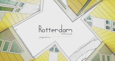 [荷比巴黎遊食記] 鹿特丹漫步-二戰被移平的城市 重建後新建築薈萃 立體方塊屋 鉛筆屋 水管屋 城市象徵歐洲之枙 鹿特丹炸薯條Bram Ladage 復古Schorem痞子理髮店  Walk in Rotterdam