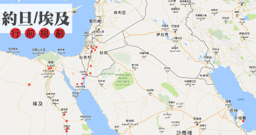 約埃自助|約旦、埃及行前規劃與準備(含住宿、交通、票卷、美食料理、餐廳等).Travel plan of Jordan and Egypt