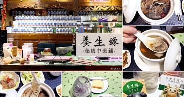 台北、內湖美食|養生緣 藥膳中藥鋪.四季滋補皆宜、正豐蔘藥行美味養身藥膳餐,東湖站美食