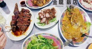 馬來西亞柔佛、士乃美食|金龍飯店.正宗琵琶鴨,馳名星馬、傳香三代的士乃老店