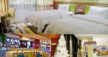 波蘭自助、華沙住宿|Hampton by Hilton Warsaw City Centre.華沙住宿推薦、好睡好眠、早餐吃好吃飽、近華沙火車站住宿