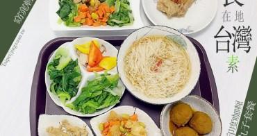 台北、中山美食|食在地 台灣素.「憨人」供應用心有機素食、湯飲醬料無限享用,行天宮站美食