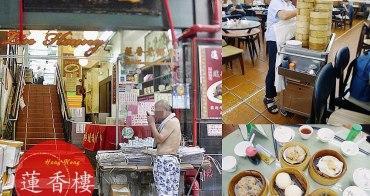 港澳自助、香港美食 蓮香樓.百年老字號,香港唯二保有傳統點心車(推車仔)茶樓!上環美食