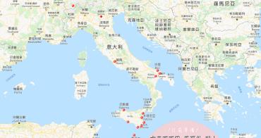 義馬瑞自助|南義西西里、馬爾他及瑞士行前規劃與準備(含住宿交通、票卷、美食料理、餐廳等).Travel plan of S. Italy, Sicily, Malta and Switzerland