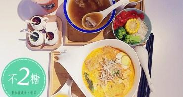 台北、內湖美食|不2糖.新加坡美食飲品複合餐廳、隱身果汁店道地新馬口味肉骨茶及叻沙!港墘站美食、內科美食