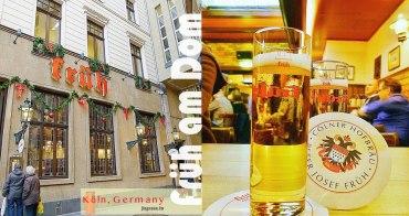 德國自助、科隆美食|Früh am Dom.科隆大教堂百年餐廳,現釀科隆啤酒 Kölsch、萊茵紅酒醋燜牛肉,大口喝酒大口吃肉!