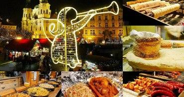 捷克自助、布拉格景點美食 布拉格聖誕市集.聖誕天使到布拉格老城廣場報喜!聖誕市集找捷克鄉土料理及傳統小吃!