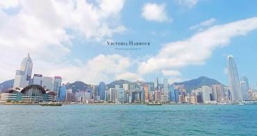 香港交通與美食 搭天星小輪橫渡維多利亞港,從尖沙咀日看香港經典印象、夜享幻彩詠香江、嘴吃雪糕車香滑軟雪糕!