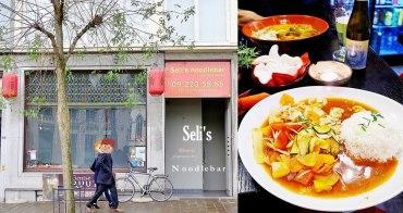 比利時自助、根特美食|Seli's Noodlebar.根特人氣推薦中國餐廳(中式飯麵館),吃蓋澆飯搭根特藥草啤酒 Gentse Gruut!