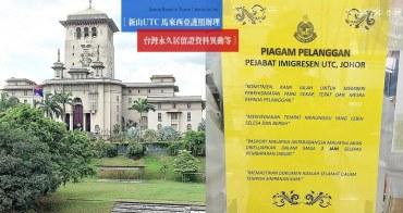 護照及永居證申辦|2019年新山UTC馬來西亞護照、台灣永久居留證等換新.M'sian Passport Renewal at UTC Johor and APRC Renewal at NIA Taipei, 2019