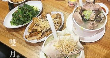 新北、中和美食 雙月食品社.米其林養生燉湯、家常味親切價享海陸雙湯及中藥上醬滷味,中和遠東美食、景美站美食