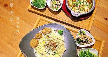 台北、內湖美食 樂芙味蔬食料理.內湖街角溫馨蔬食小館(全素可)、享蔬食的天然與原味,港墘站美食、內科美食