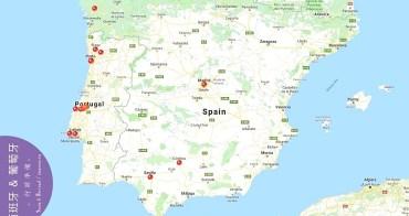 西葡自助|西班牙、葡萄牙自由行交通食宿全攻略 Spain and Portugal Travel Guide