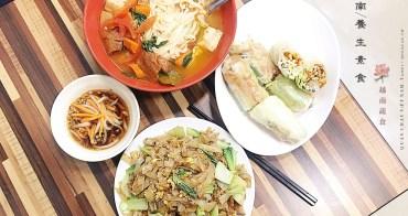 台北、信義美食|越南養生素食(越南蔬食).素食圈口碑不賴,台北佰元越泰素/蔬料理,虎林市場美食、永春站美食