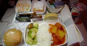 [波波食誌]Outward Flight︰阿聯酋航空餐(A380).Emirates's Airline Meal(A380)