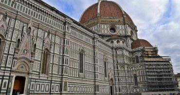 [義大利遊誌]Florence:聖母百花大教堂.S. Maria del Fiore(Duomo)