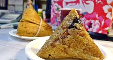 [食誌]台北市.鬍鬚張蓮粽禮盒.大嬸婆野薑花素粽 The Rice Dumpling of Fomosa Chang, Da-Shen-Po Ginger Lily Flower Veggie Rice Dumpling