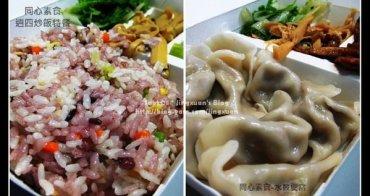 [食誌]同心素食便當.Tongxin Veggie  Lunch Box(1)