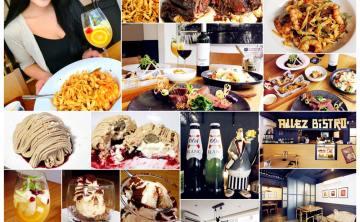 [義式。餐酒館] ALLEZ BISTRO food&dessert ♥  一吃會著迷的溫馨歐式小酒館 每次來都有驚喜 高cp值餐酒館 商業午餐 (東區/捷運小巨蛋站) ♥ JoyceWu。食記