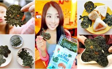台灣伴手禮「橘平屋。海底世界造型海苔」年貨大街送禮必買推薦