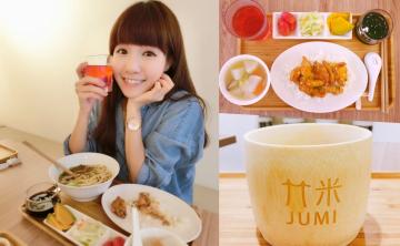 竹米JUMI 竹筒飯 另有商業午餐 松山區美食 吃得健康又美味 ❤️ConnieWu。食記